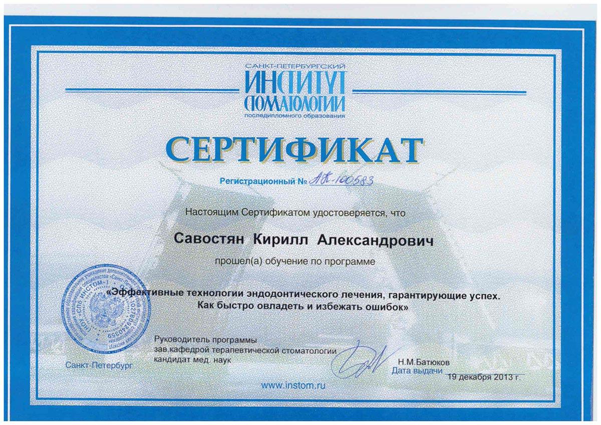 Савостян К.А.