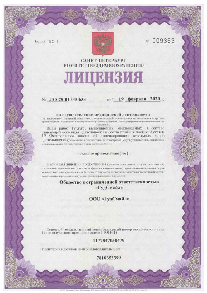 лицензия-косметол-1