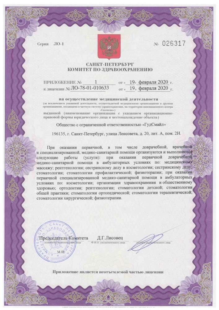 лицензия-косметол-2
