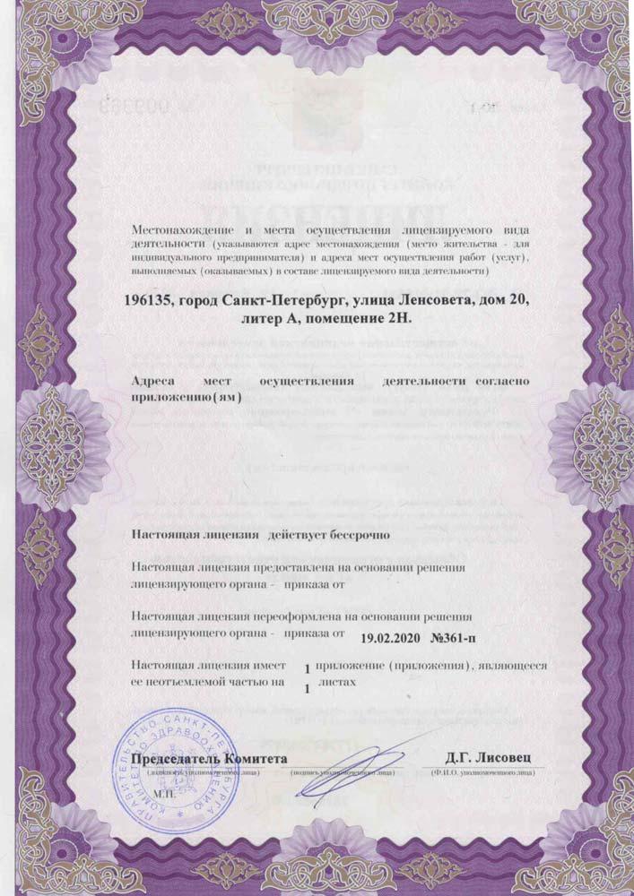 лицензия-косметол3